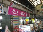 2019타경3463 - 서울중앙 [점포] 서울특별시 종로구 예지동 6-2 1호 - 파란법원경매