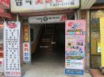 2019타경110046 - 서울남부 [점포] 서울특별시 금천구 독산로50길 90, 에이동 2층204호 - 부동산미래