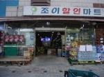 2016타경9421 - 서울북부 [사무실] 서울특별시 동대문구 전농동 647-1 - (주)조은인연법률경매
