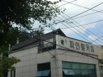 2019타경105238 - 서울북부 [근린시설] 서울특별시 성북구 성북동 350-22 - 파란법원경매