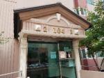 2018타경20814 - 의정부지법 [아파트] 경기도 의정부시  용현로 72, 104동 9층901호 (용현동,신도브래뉴지역주택조합아파트) - 부동산미래