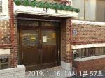 2018타경36856 - 인천지법 [다세대] 인천광역시 부평구 십정동 494-135 지하층101호 - 신세계경매투자㈜