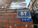 2019타경7534 - 인천지법 [연립] 인천광역시 남동구 복개동로56번길 57, 3층302호 - 부동산미래