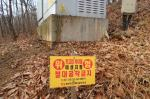 2018타경2409 - 수원지법 [임야] 경기도 용인시 처인구 양지면 대대리 84-33 - 부동산미래