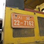 2019타경4648 - 수원지법 [중장비] 화성시남양읍수작이길83,남양물류 - 파란법원경매