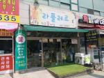 2018타경4121 - 평택지원 [점포] 경기도 평택시 이충동 610-3 우미프라자 1층111호 - 부동산미래