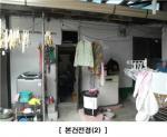 2018타경12544 - 대전지법 [주택] 대전광역시 동구 판암동 230-6 1호 - 부동산미래