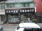 2020타경3277 - 대전지법 [근린시설] 대전광역시 대덕구 법동 198-3 - (주)원앤원플러스부동산중개법인
