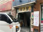 2019타경3232 - 김천지원 [근린시설] 경상북도 구미시 오태동 746-5 - 부동산미래