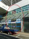 2019타경4336 - 부산서부 [기타] 부산광역시 강서구 유통단지1로 50, 215동 1층103호 (대저2동,부산티플렉스) - 부동산미래