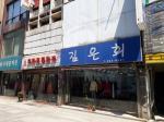 2020타경63420 - 광주지법 [근린시설] 광주광역시 동구 충장로4가 12 - 믿음경매