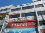 2019타경6165 - 목포지원 [점포] 전라남도 목포시 창평동 8-2 1층101호 - 믿음경매