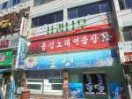 2019타경6165 - 목포지원 [점포] 전라남도 목포시 창평동 8-2 2층201호 - 믿음경매