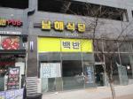 2020타경477 - 목포지원 [점포] 전라남도 목포시 남악1로52번길 27, 1층108호 - 저당권거래소 KMEX