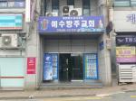2019타경7479 - 군산지원 [근린시설] 전라북도 군산시 대학로 316, 3층304호 - 부동산미래